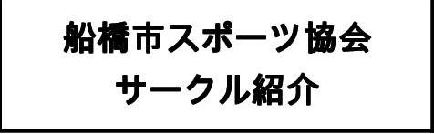 船橋市スポーツ協会・サークル紹介